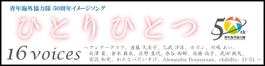 hitorihitotsu-logo2